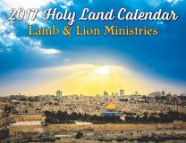 2017 Holy Land Calendar Cover