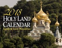 2018 Holy Land Calendar Cover