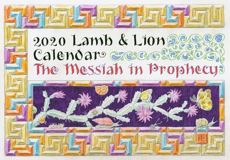 2020 Holy Land Calendar Cover